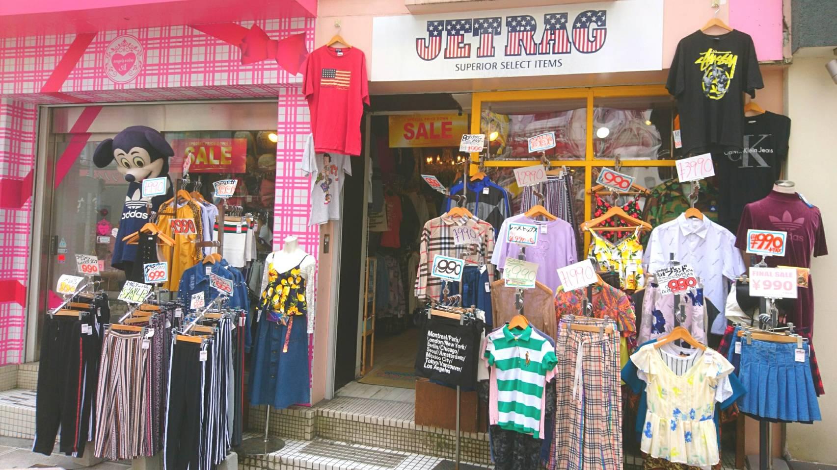 JETRAG 三角公園前店