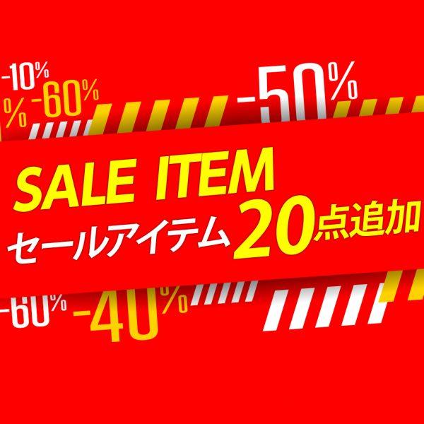 セールアイテム追加のお知らせ!(20品番)