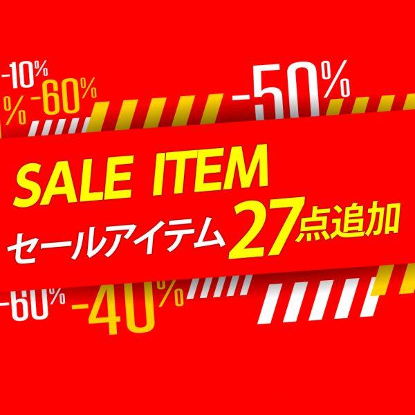 セールアイテム追加のお知らせ!(27品番)